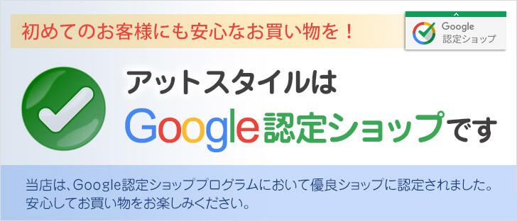 Google認定ショップ