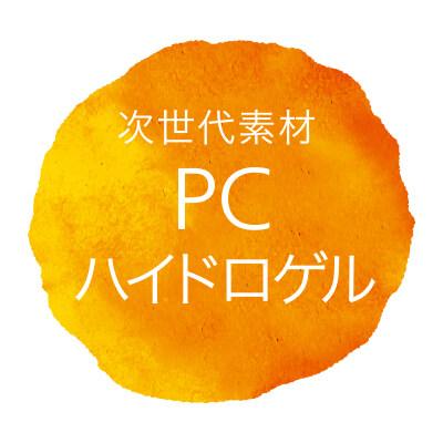 プロクリアワンデー PCハイドロゲル