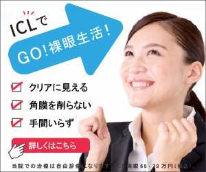 サピアタワーアイクリニック東京 ICL・フェイキックIOL